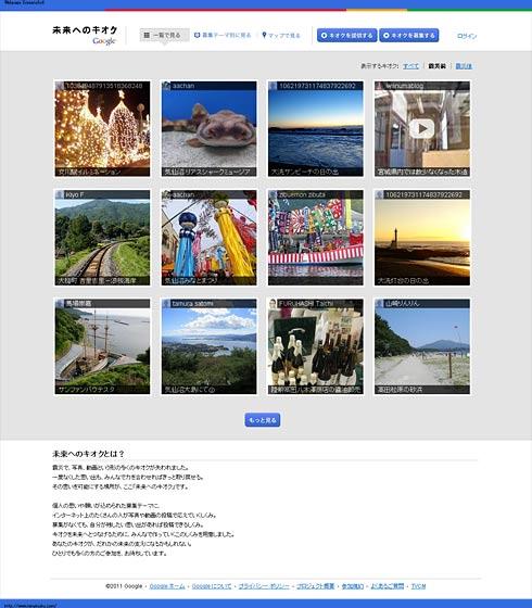 google_kioku.jpg