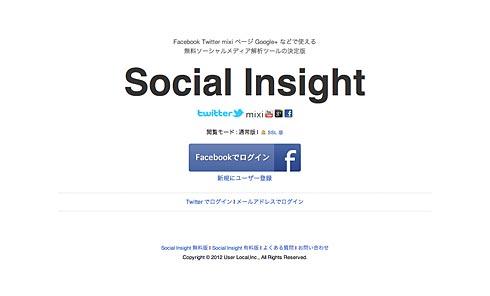 SocialInsight_01.jpg